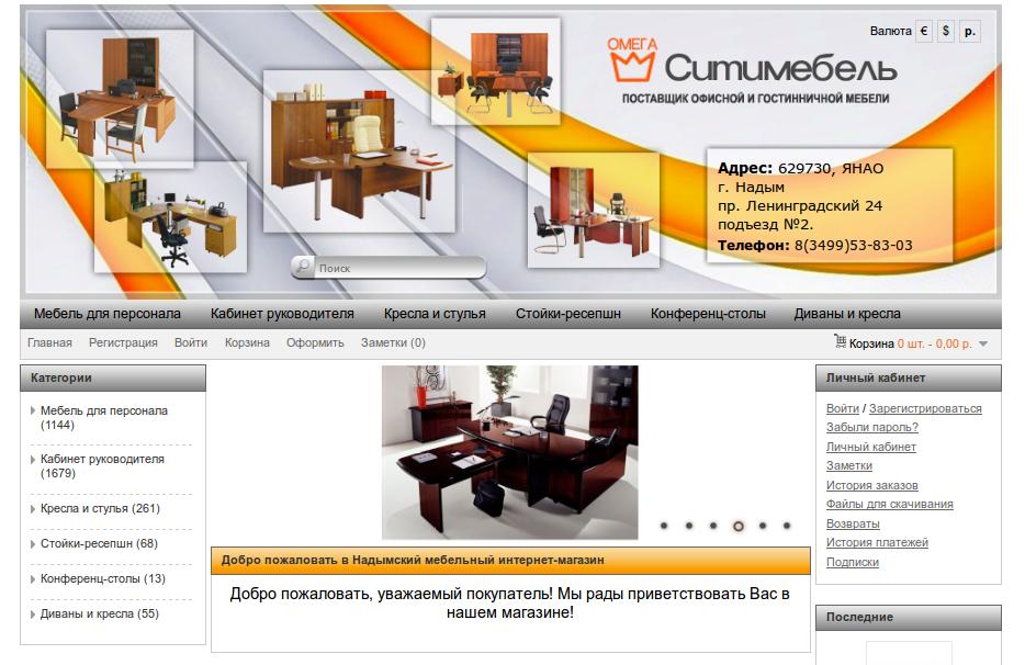 opencart интернет-магазин